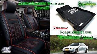 Автомобильные чехлы и коврики в салон  'Euromat3D' (Lux) для Bmw e60