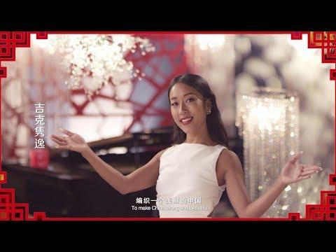 中国 群星贺岁版 MV
