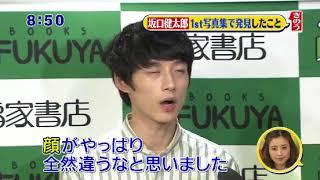 坂口健太郎のインタビュー! 1年かけて撮影した写真集です。 顔つきが変...