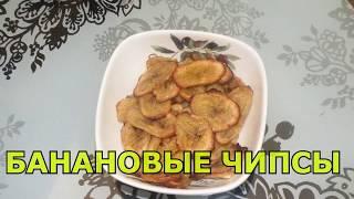 Банановые чипсы в духовке.