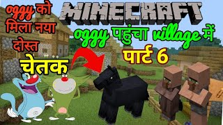 Oggy visited a village and found new friend | minecraft with oggy and jack