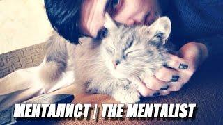 Менталист | The Mentalist