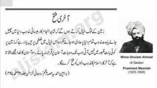 Islam: Final Victory (Urdu)