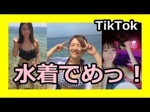 【Tik Tok】水着でめっ💛め組のひと💛め組ダンス