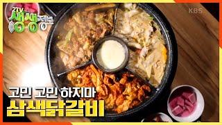 [2TV 생생정보] 고민 고민 하지마~ 한 번에 양념+간장+치즈 크림 세 가지 맛! ☆삼색 닭갈비☆ | KB…