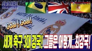 세계의 축구 3대 강국, 문화, 역사! 알고 보면 더 …