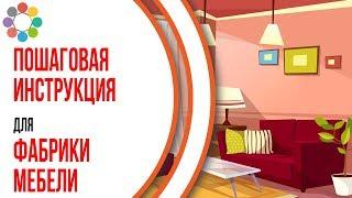 Пример продающего видео для магазина детской мебели. Видео инструкция на сайт магазина мебели