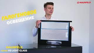 Встраиваемая кухонная вытяжка MAUNFELD VS Light Glass