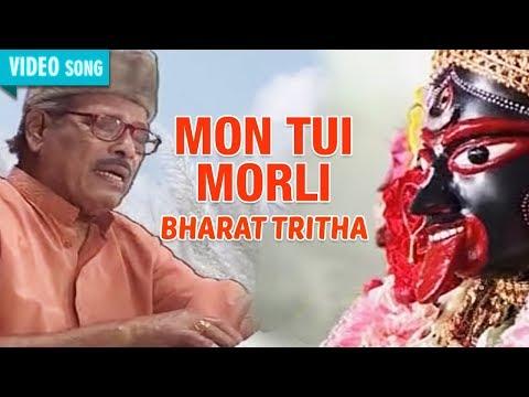 MON TUI MORLI | MANNA DEY | BHARAT TRITHA | Bengali Devotional Songs | Atlantis Music