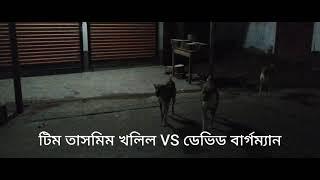 তাসনিম খলিল VS ডেবিড বার্গম্যান