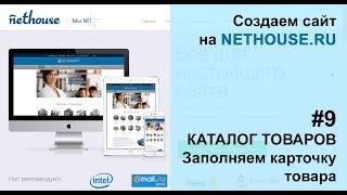 Создание сайта на Nethouse #9 КАТАЛОГ ТОВАРОВ, добавление товара