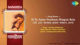 Ei To Amar Pratham Phagun Bela | Sagarika | Bengali Film Song | Uttam Kumar, Suchitra Sen
