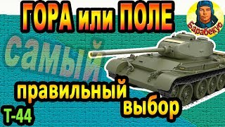 КАК РЕШИТЬ: поле или горка на Прохоровке на среднем танке в WORLD of TANKS. Т-44 Т 44 wot