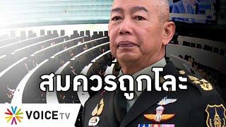 Overview - ผบ.เหล่าทัพอ่วม หลายพรรคหนุนชวน เชียร์โละทิ้งพ้นวุฒิสภา กลุ่มเชียร์มีแต่ลิ่วล้อ
