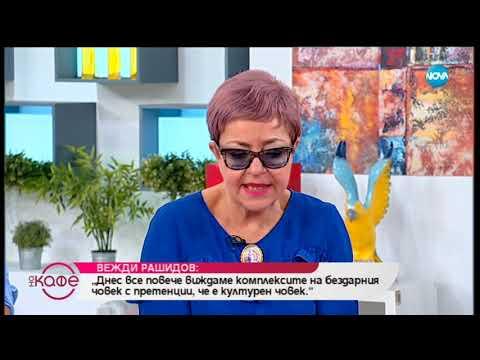 """Вежди Рашидов: """"Днес все повече виждаме комплексите на бездрания човек с претенции, че е културен"""""""