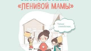 Анна Быкова Секреты спокойствия ленивой мамы Аудиокнига