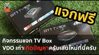 📣ด่วนๆๆๆ แก้ไขกิจกรรมครับ แจกๆๆ TVBOX ❗️❗️ Ep.6 (กิจกรรมแจก TV BOX 2 รางวัล จับรางวัล 7 ตค 18)