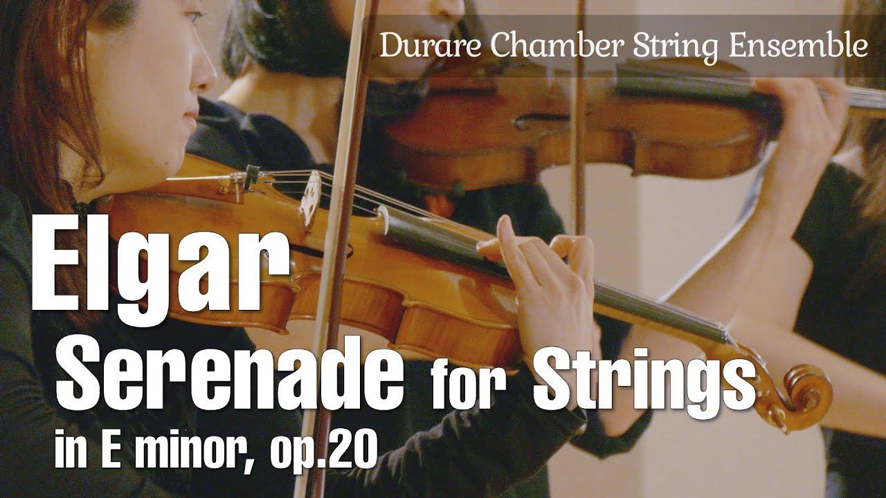 エルガーの弦楽セレナーデの動画が配信されました