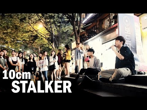 """일반인: """"스토커(10cm)"""" 소름돋는 라이브 Cover (Oio 홍대 버스킹)"""
