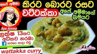 Video ★ කිරට බොරට රසට උයන වට්ටක්කා Traditional Pumpkin Curry with Coconut milk  by Apé Amma download MP3, 3GP, MP4, WEBM, AVI, FLV September 2017
