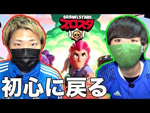 """何があった!?昔のマスク姿で日本初リリースの""""最新作ゲーム""""を実況します!【ブロスタ】"""