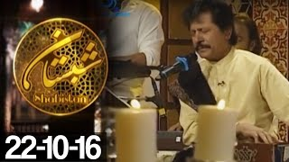 Shabistaan - Attaullah Khan Esakhelvi | 22 October 2016 | ATV