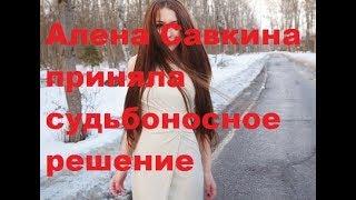 Алена Савкина приняла судьбоносное решение. ДОМ-2 новости