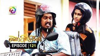 Kotipathiyo Episode 121 කෝටිපතියෝ  | සතියේ දිනවල රාත්රී  9.00 ට . . . Thumbnail
