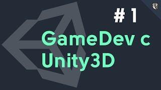 GameDev c Unity3D - #1 - Введение