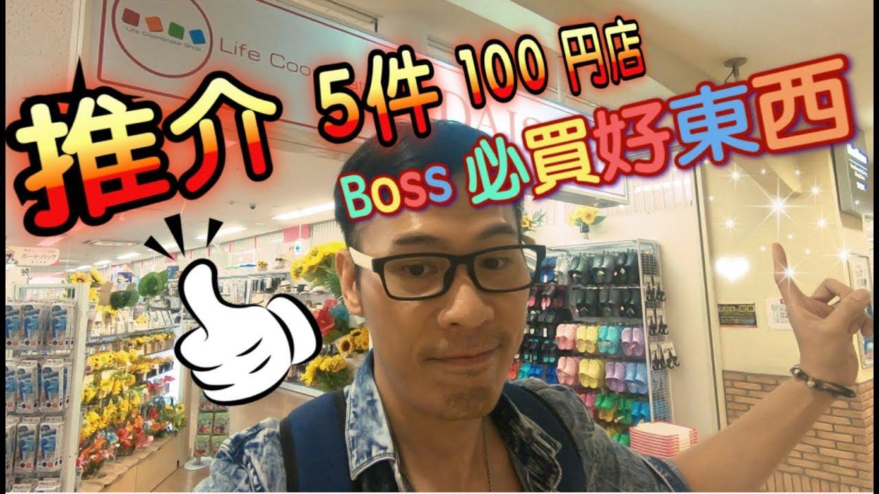 [100円店必買] 日本 推介5件 必買好東西 [波士去咗邊] - YouTube