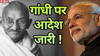 Gandhi की तस्वीरों को लेकर Modi Govt. ने जारी किया आदेश, कहा न हो अपमान