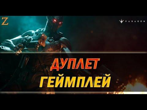 видео: paragon - ДУПЛЕТ ГЕЙМПЛЕЙ