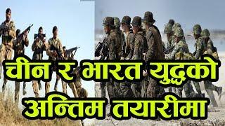 चीन र भारत युद्धको अन्तिम तयारीमा ! ठूलो संख्यामा चिनियाँ सेना सिमामा अघि बढ्दै/Chine-India war