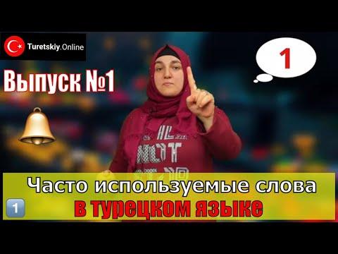 Часто используемые слова в турецком языке. Выпуск №1