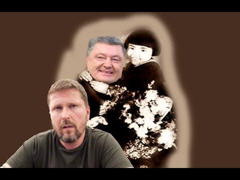 Пopoшeнко и peбeнoк thumbnail