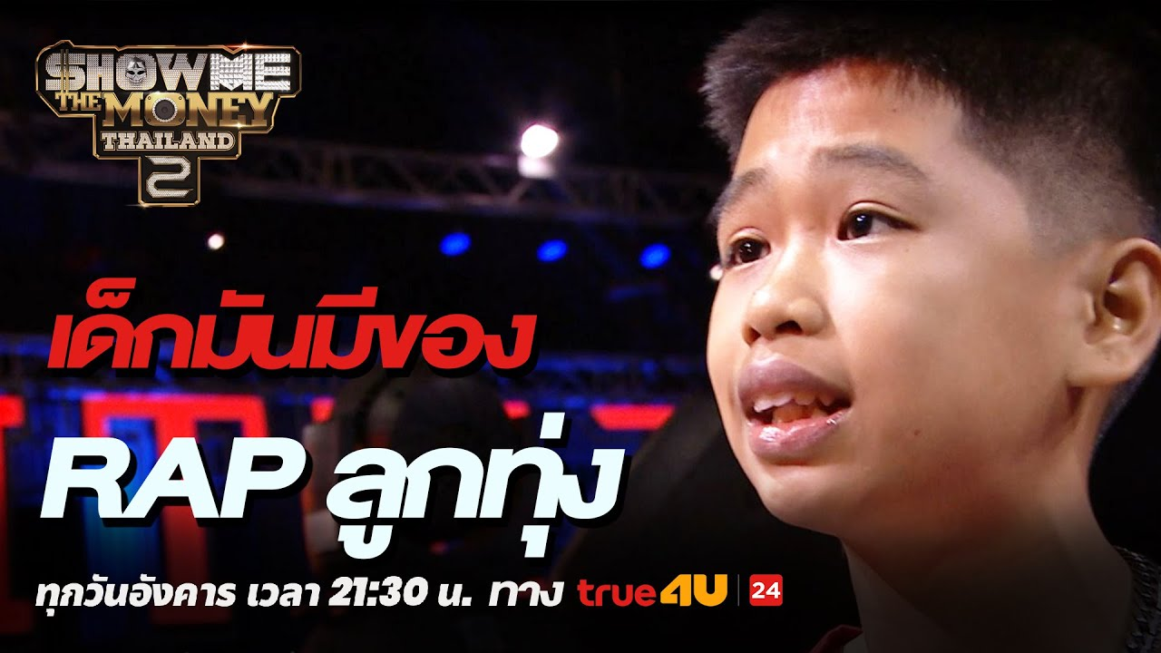 Show Me The Money Thailand 2 l RAP สไตล์ลูกทุ่ง  | Highlight [SMTMTH2] True4U