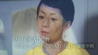 アートディレクター・・・吉田ユニ