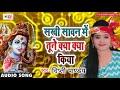 Hits Sawan Song 2018 - सखी सावन में तुने क्या क्या किया - Dipti Pandey - Hit Sawan Bhajan