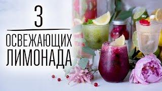 3 фруктовых лимонада [Cheers!   Напитки]