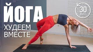 Йога для похудения за 30 мин Уроки йоги для начинающих Йога дома