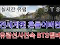 BTS 방탄소년단 실시간유럽  전세계팬 흔들어버린