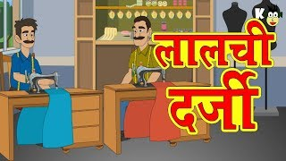 लालची दर्जी की कहानी - Greedy Tailor | Ktoon TV Hindi | Hindi Kahaniya for Kids | Stories for Kids