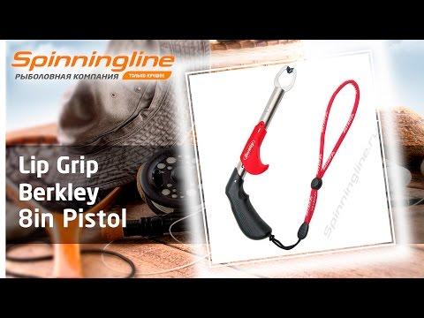 Захват для рыбы Berkley 8in Pistol Lip Grip