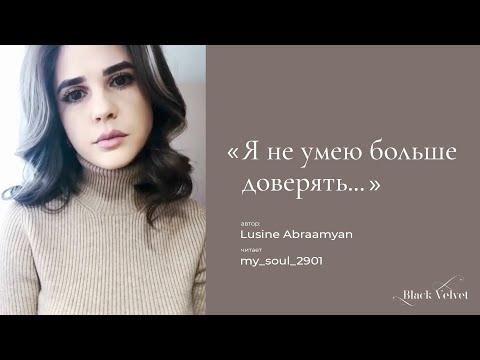 Я не умею больше доверять... | Автор стихотворения: Lusine Abraamyan