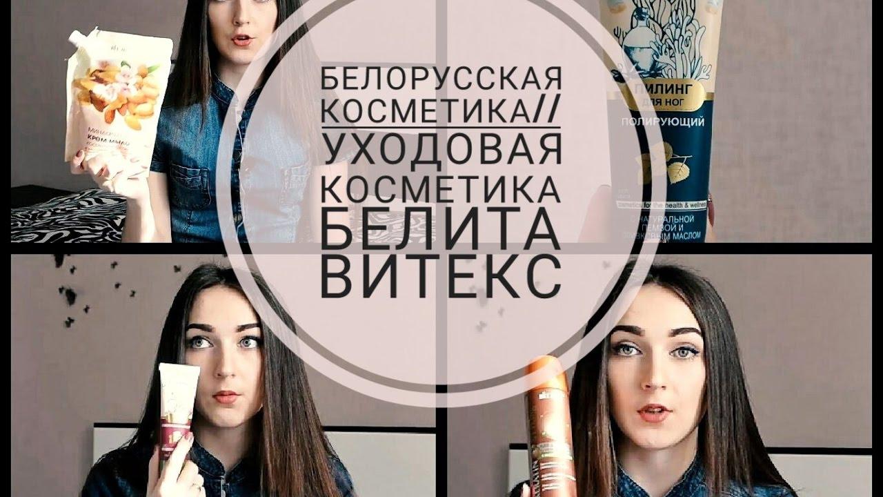 Когда я поехала в минск, решила купить что-нибудь из белорусской косметики. На глаза попался этот крем от белита-витекс 30+. Слово mezo в названии меня заинтересовало, решила купить попробовать, тем более, что и цена совсем не высокая. На наши деньги не более 100 рублей. Читать далее (2).