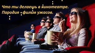 Что ты делаешь в кинотеатре. Пародия - фильм ужасов.