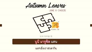 thaisub june autumn leaves feat cheeze