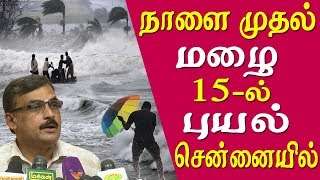 Heavy rain to hit chennai on Friday and Saturday -  cyclone on Saturday tamil news live