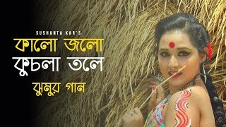 Kalo Jole Kuchla Tole Dublo Sonaton ft. Sushanta Kar | Jhumur Song | Bangla new Song 2019
