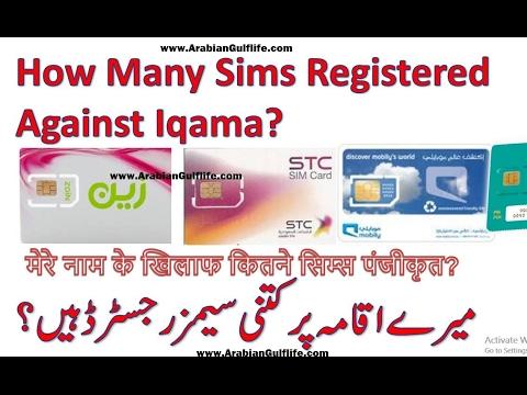 How Many Sims Registered Against my Iqama? Saudi Arabia